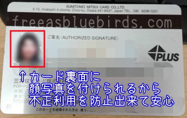 安全性の高い 顔写真付き 三井住友ビザカード