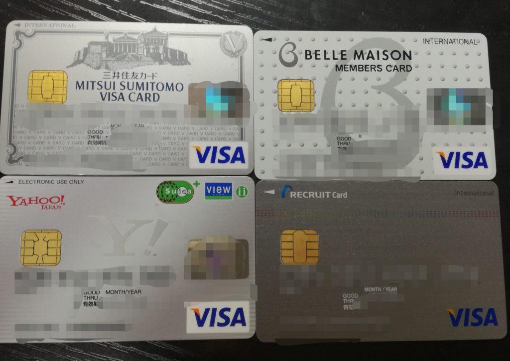 実際に使っている 保険を適用させるための クレジットカード 写真