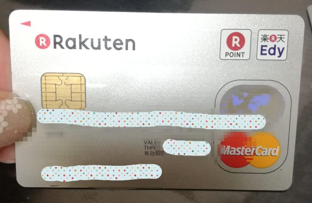 実際に保険を適用させる時に使っている 楽天 クレジットカードの写真