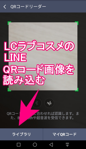 LCラブコスメ LINE登録 クーポン 5