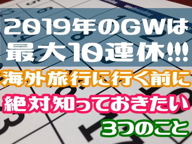 2019年 ゴールデンウィーク 10連休
